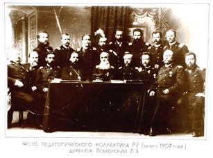 Педагогический коллектив.1907 г.