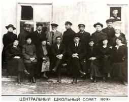 Школьный совет. 1923 г.